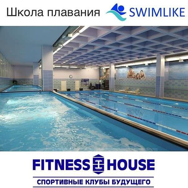 Swimlike и FITNESS HOUSE - партнеры
