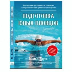 "Книга ""Подготовка юных пловцов"" - Майкл Брукс"